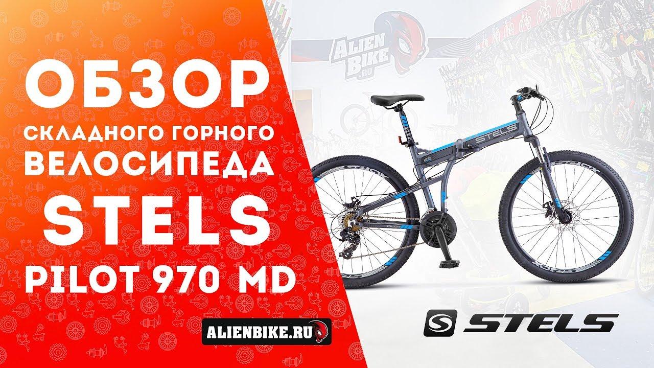 Ру вы можете купить горные велосипеды stels по самым выгодным ценам. Большой каталог, профессиональные консультации, все виды оплаты,