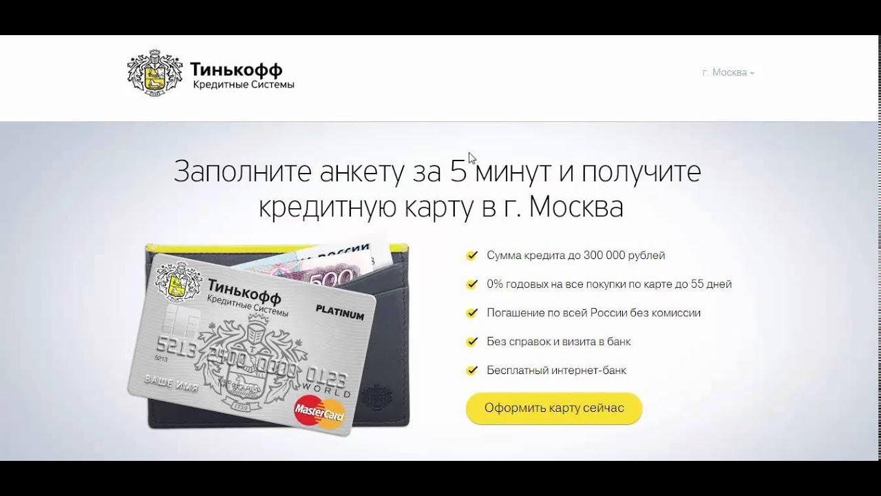 Взять кредит без визита в банк