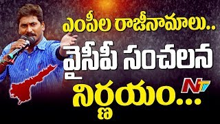 YS Jagan Sensational Decision to Start Protest at Parliament for AP Special Status    NTV