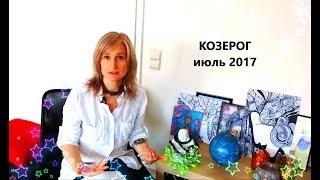 КОЗЕРОГ гороскоп ИЮЛЬ 2017 от Olga