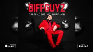 BIFFGUYZ Ежевика Претендент на миллион 2017