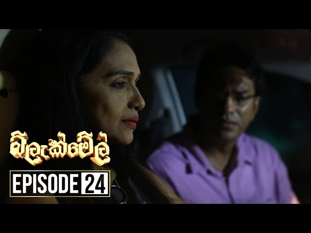 Blackmail | Episode 24 - (2019-05-24) | ITN