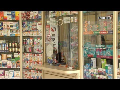 TVRivne1 / Рівне 1: Рівняни нарікають на відсутність противірусних ліків у аптеках