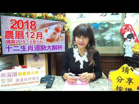 林海陽 2018農曆12月 生肖運勢20181213
