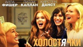Холостячки (2012) - Русский Трейлер 720p