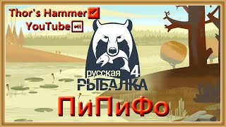 Русская рыбалка 4 Russian fishing 4 PP4 пипифо Будни спиннингиста 6