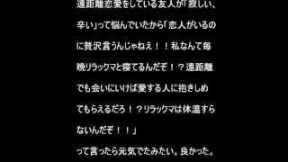 【遠距離恋愛】 励みになった名言集 thumbnail