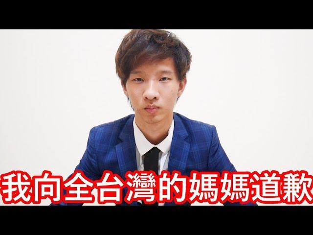 【小玉】我向全台灣的媽媽下跪道歉。【回應母乳爭議事件】