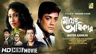 Mayer Adhikar | মায়ের অধিকার | Bengali Movie | Full HD | Prosenjit, Rituparna