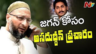 Asaduddin Owaisi To Support YS Jagan In AP Politics ? | Off The Record | NTV