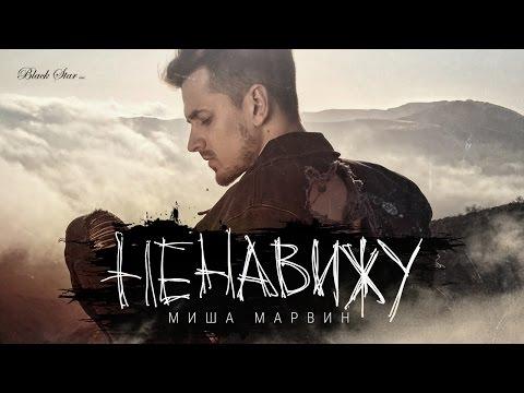 Миша Марвин - Ненавижу (премьера клипа, 2016)