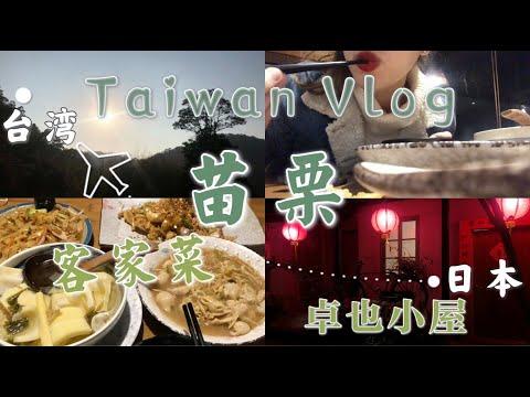 Taiwan vlog 31-苗栗住宿「卓也小屋 」台灣美食「客家菜」日本人のまったり台湾旅行