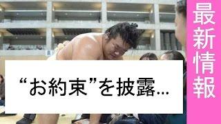 相撲 冬巡業 誉富士、かわいい女性に飛び込む! 掲載元 http://headline...