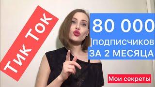 Как набрать 80 000 подписчиков за 2 месяца в Тик Ток? / Продвижение TikTok / Как набрать подписчиков