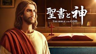 聖書に関する映画「聖書と神」あなたは聖書と神様の関係を知っているのか|完全な映画|日本語