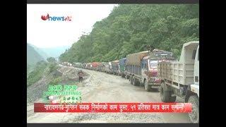 मुग्लिन–नारायणगढ सडक खण्डमा जनताको पीडा र आक्रोश - POWER NEWS With Sangam Baniya.