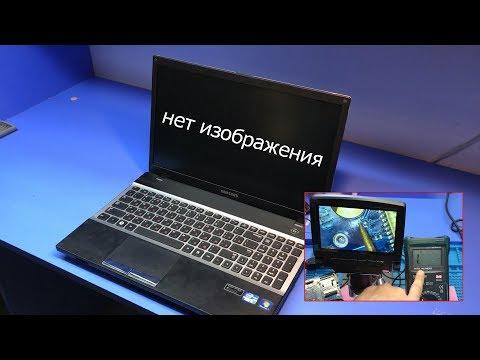 Интересный ремонт ноутбука Samsung NP300V5A. Нет изображения на матрицу. Устраняем межслойный обрыв.