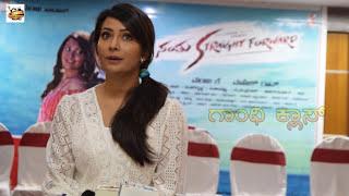 Radhika Pandit Speaking About Santu straight forward | Success Meet | Kannada Movie