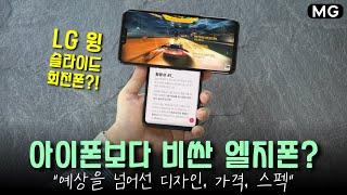 아이폰보다 비싸다고? LG 윙 가로본능폰 '실물…