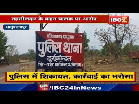 Bhanupratappur News CG : Shri Bajrang Mines के कर्मचारी से म