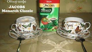 2CupsCoffee #12 - Обзор кофе (отзывы)  JACOBS Monarch Classic