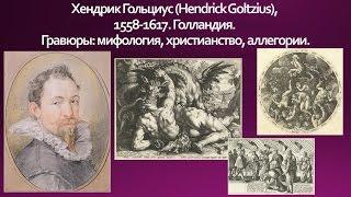 СР Хендрик Гольциус (гравюры)