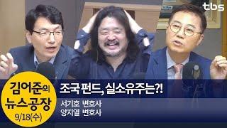조국 펀드 실소유주 논란, 핵심은 '익성'? (서기호,양지열)│김어준의 뉴스공장