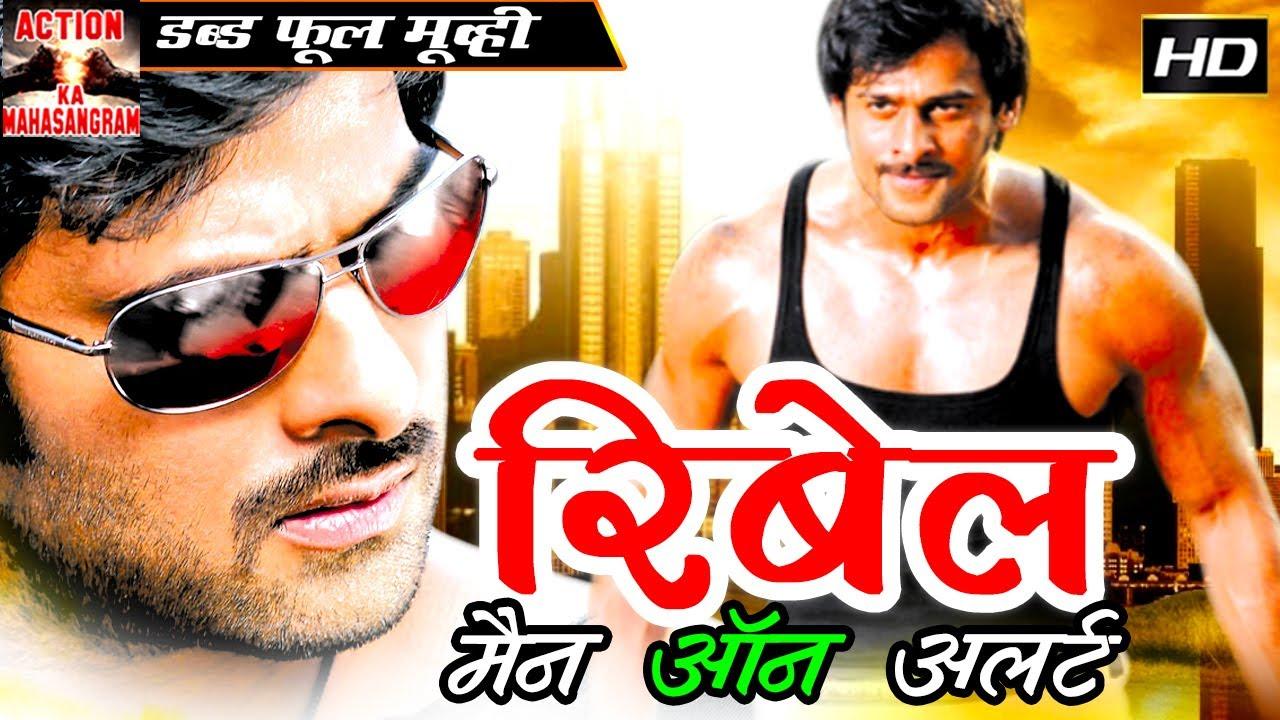 Download Rebel Man On Alert - रिबेल मैन ऑन एलर्ट Dubbed Hindi Movies Full Movie HD l Prabhas ,Shriya