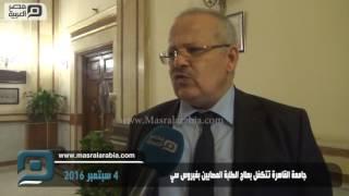 بالفيديو| جامعة القاهرة تتكفل بعلاج الطلاب المصابين بفيروس سي