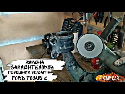 Замена сайлентблоков передних рычагов Ford Focus 2 | Fix My Car