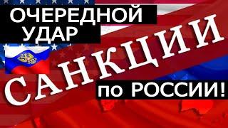 СРОЧНАЯ НОВОСТЬ!!! США вводят НОВЫЕ САНКЦИИ против РОССИИ!!!