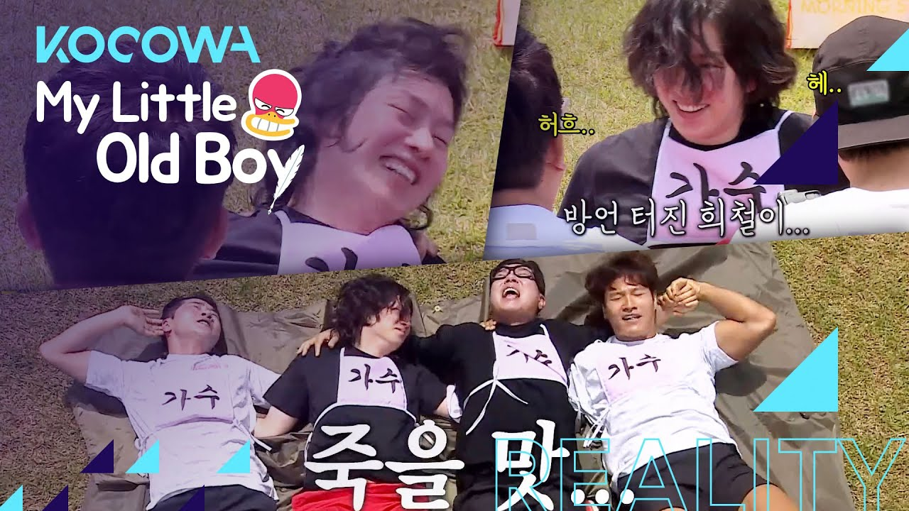 Is Kim Hee Chul flapping a paper doll? [My Little Old Boy Ep 245]