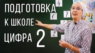 Подготовка к школе | Арифметика вокруг нас 2 урок