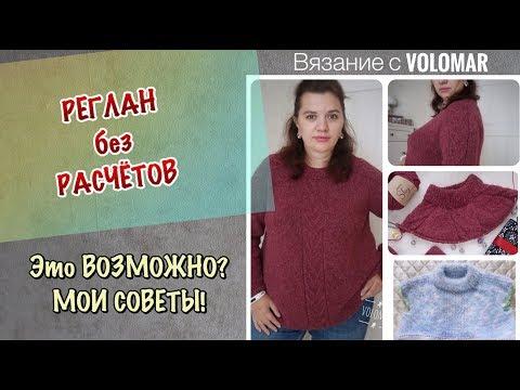РЕГЛАН БЕЗ РАСЧЕТОВ // ЛЕНИВЫЙ РЕГЛАН // МОИ СОВЕТЫ