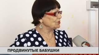 Продвинутые бабушки. Новости 18/05/2018. GuberniaTV