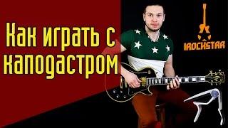 Как играть с каподастром на гитаре? Зачем нужен каподастр и как пользоваться? #ГитараОтАдоЯ №3