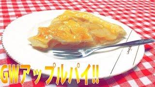 料理 - GWだから黄金のアップルパイを作ってみた! - お菓子作り