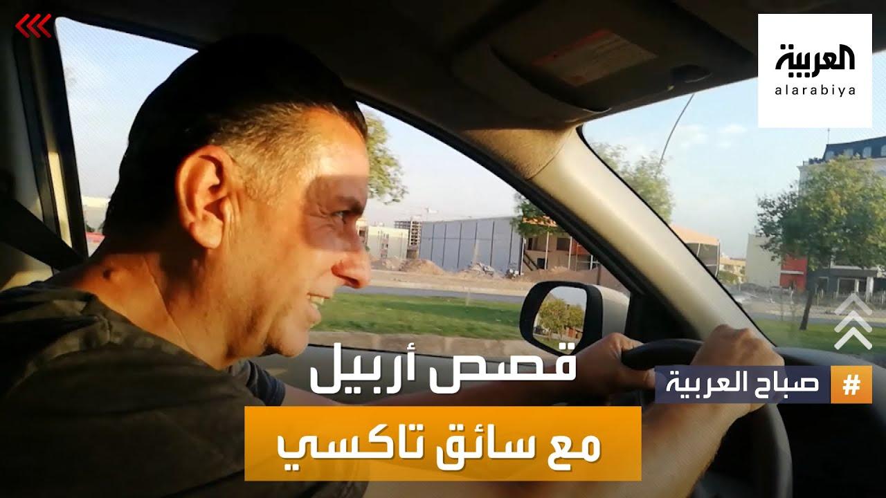 صباح العربية   دقيقتان مع سائق تاكسي.. قصص أربيل مع حسين