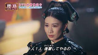 秀麗伝 ~美しき賢后と帝の紡ぐ愛~ 第48話