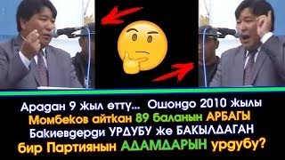 Момбековдун 2010-жылы СҮЙЛӨГӨН эски ВИДЕОСУ тарады | Акыркы Кабарлар
