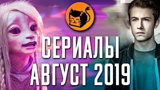 Самые ожидаемые сериалы - Август 2019