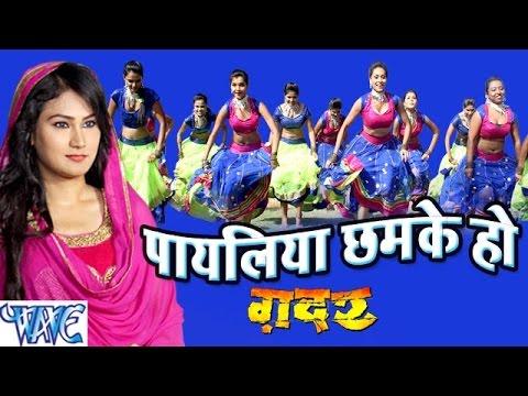 पायलिया चमके हो - Payaliya Chamke Ho - Gadar - Neha Singh - Bhojpuri Hot Songs 2016 new