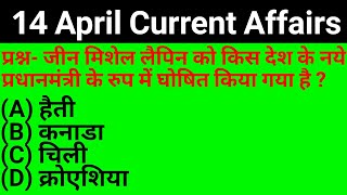 14 April Current Affairs PDF and Quiz Useful for SSC Bank RAILWAY UPPSC POLICE and all other exams