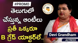 Devi Grandham Sensational Comments On Telugu Actress | Malayalam Actress Sajini | Socialpost