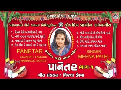પાનેતર - ગુજરાતી લગ્નગીત  ||  મીના પટેલ  ||  Panetar