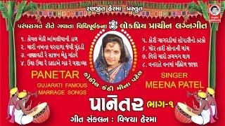 Panetar  ||  Meena Patel  ||  Gujarati Lagna Geet