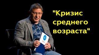 """Михаил Лабковский: """"Кризис среднего возраста"""" (Полный выпуск)"""