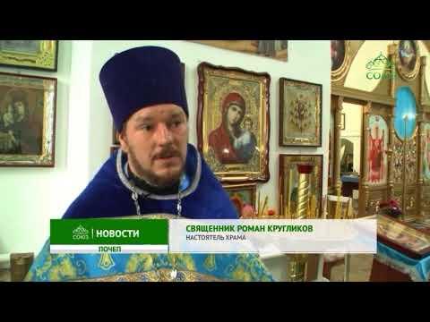 Глава Клинцовской епархии совершил чин обновления Успенского храма в городе Почеп
