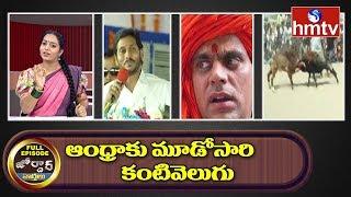 ఆంధ్రాకు మూడోసారి కంటివెలుగు || Jordar Full Episode || Jordar News | hmtv