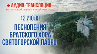 Аудио-трансляция. Песнопения братского хора Святогорской Лавры 12.7.20 г.